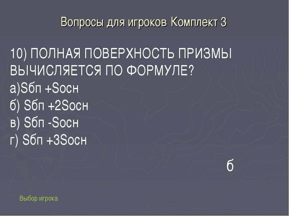 Вопросы для игроков Комплект 3 Выбор игрока б 10) ПОЛНАЯ ПОВЕРХНОСТЬ ПРИЗМЫ В...
