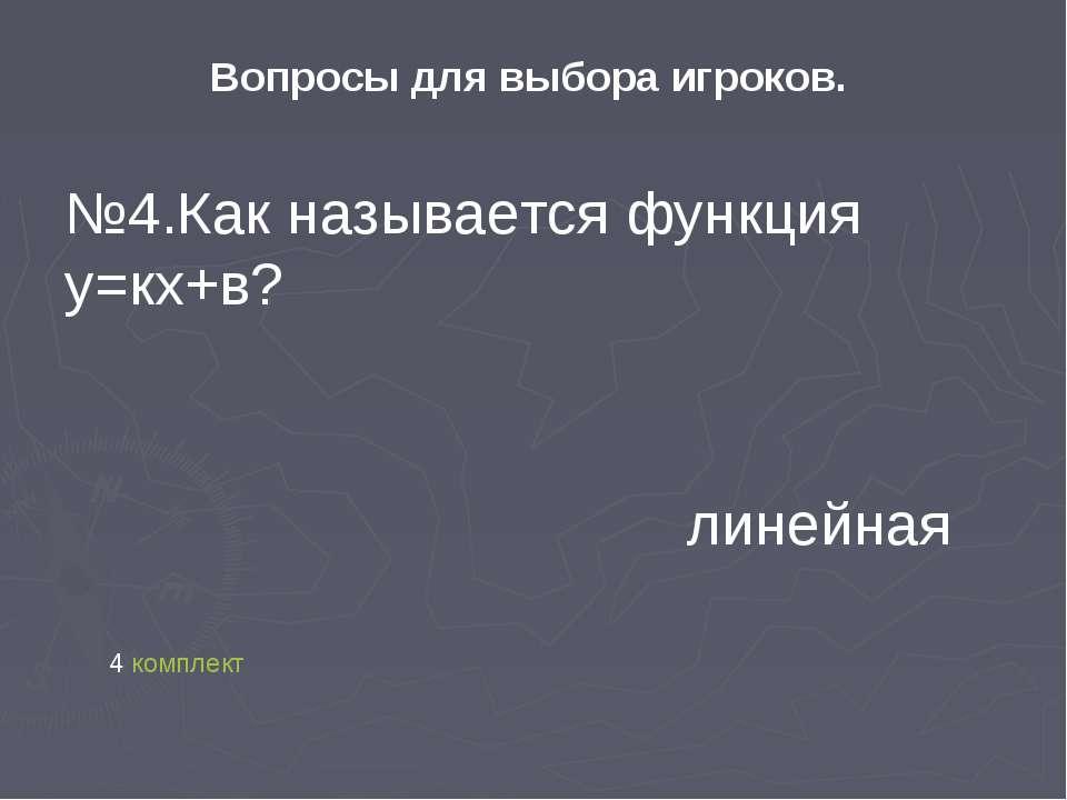 №4.Как называется функция у=кх+в? Вопросы для выбора игроков. линейная 4 комп...