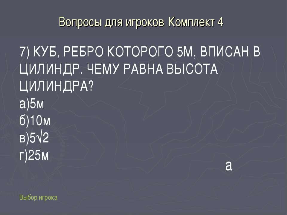 Вопросы для игроков Комплект 4 Выбор игрока а 7) КУБ, РЕБРО КОТОРОГО 5М, ВПИС...