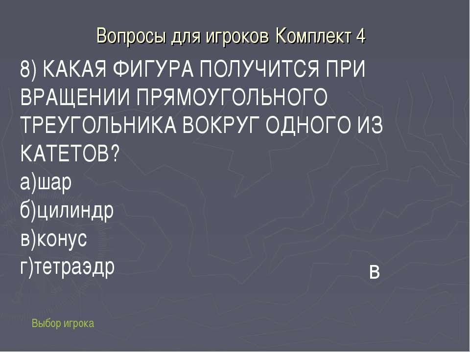 Вопросы для игроков Комплект 4 Выбор игрока в 8) КАКАЯ ФИГУРА ПОЛУЧИТСЯ ПРИ В...