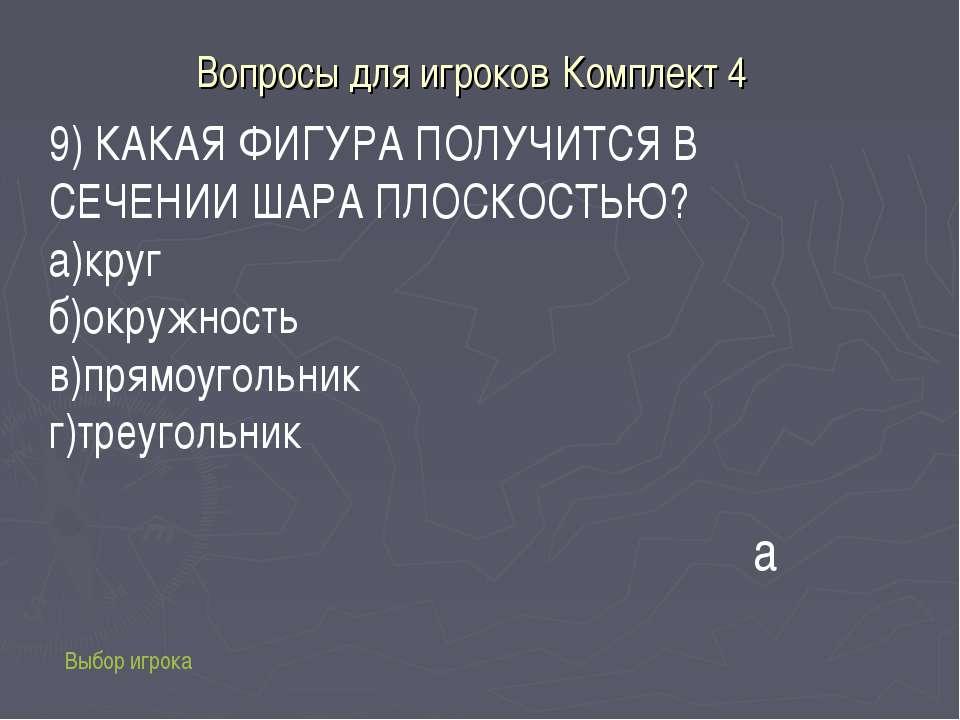 Вопросы для игроков Комплект 4 Выбор игрока а 9) КАКАЯ ФИГУРА ПОЛУЧИТСЯ В СЕЧ...