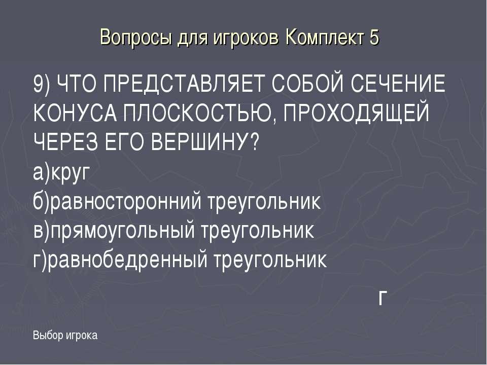 Вопросы для игроков Комплект 5 Выбор игрока г 9) ЧТО ПРЕДСТАВЛЯЕТ СОБОЙ СЕЧЕН...