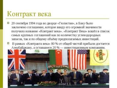 Контракт века 20 сентября1994 годаво дворце «Гюлистан», в Баку было заключе...