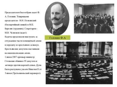 Председателем был избран кадет Ф. А. Головин. Товарищами председателя - Н.Н. ...