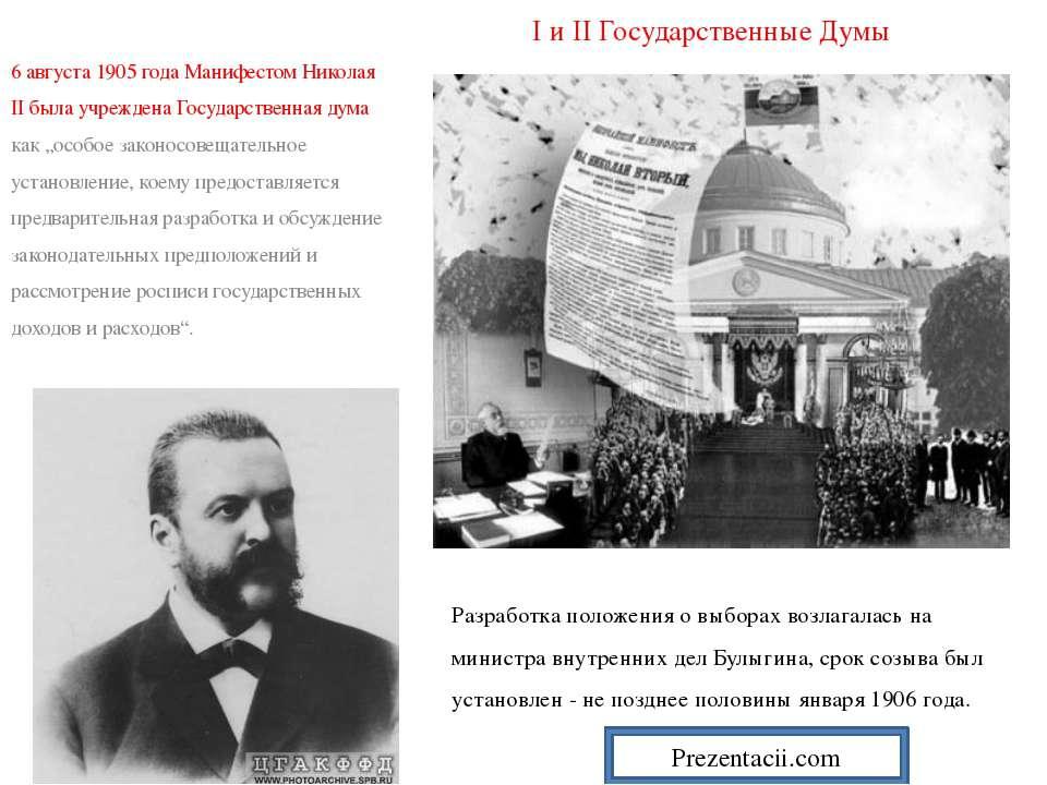 I и II Государственные Думы 6 августа 1905 года Манифестом Николая II была уч...