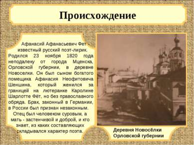 Происхождение Афанасий Афанасьевич Фет - известный русский поэт-лирик. Родилс...
