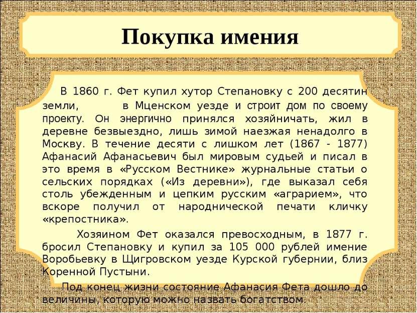 Покупка имения В 1860 г. Фет купил хутор Степановку с 200 десятин земли, в Мц...