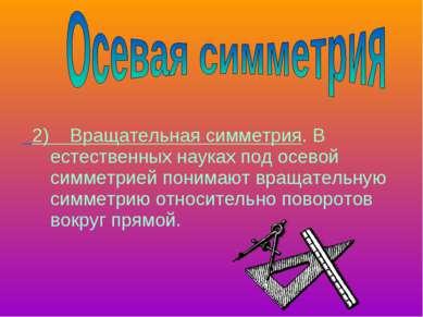 2) Вращательная симметрия. В естественных науках под осевой симметрией понима...
