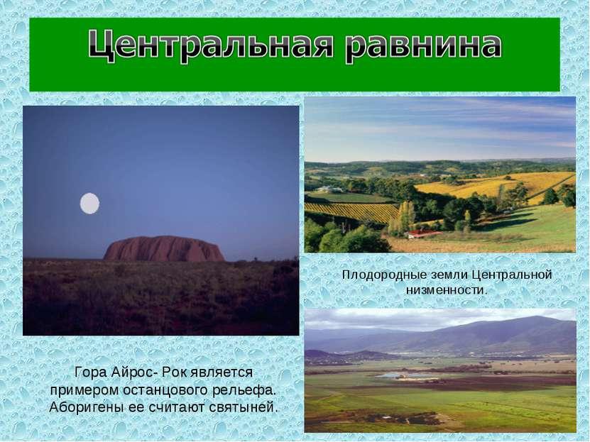 Гора Айрос- Рок является примером останцового рельефа. Аборигены ее считают с...