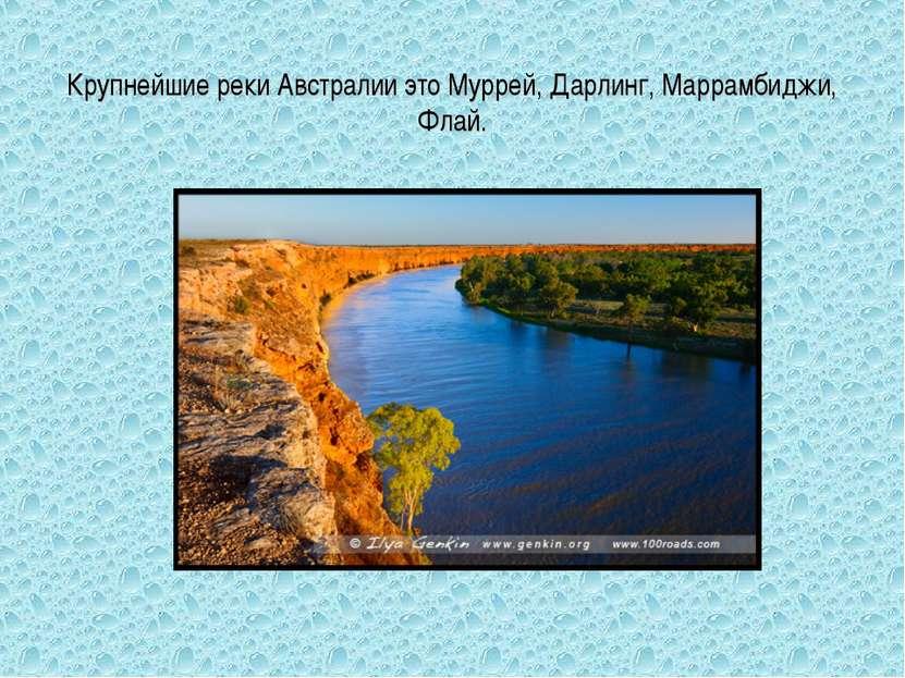 Крупнейшие реки Австралии это Муррей, Дарлинг, Маррамбиджи, Флай.