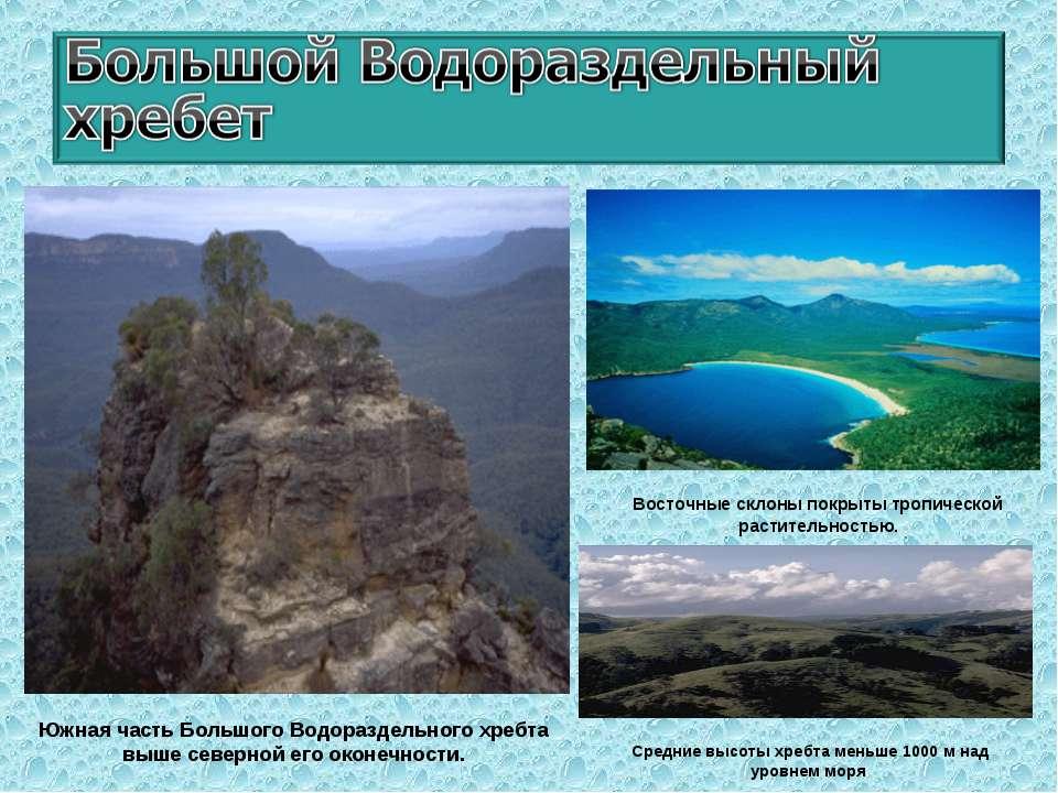 Южная часть Большого Водораздельного хребта выше северной его оконечности. Во...
