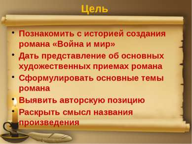 Цель Познакомить с историей создания романа «Война и мир» Дать представление ...