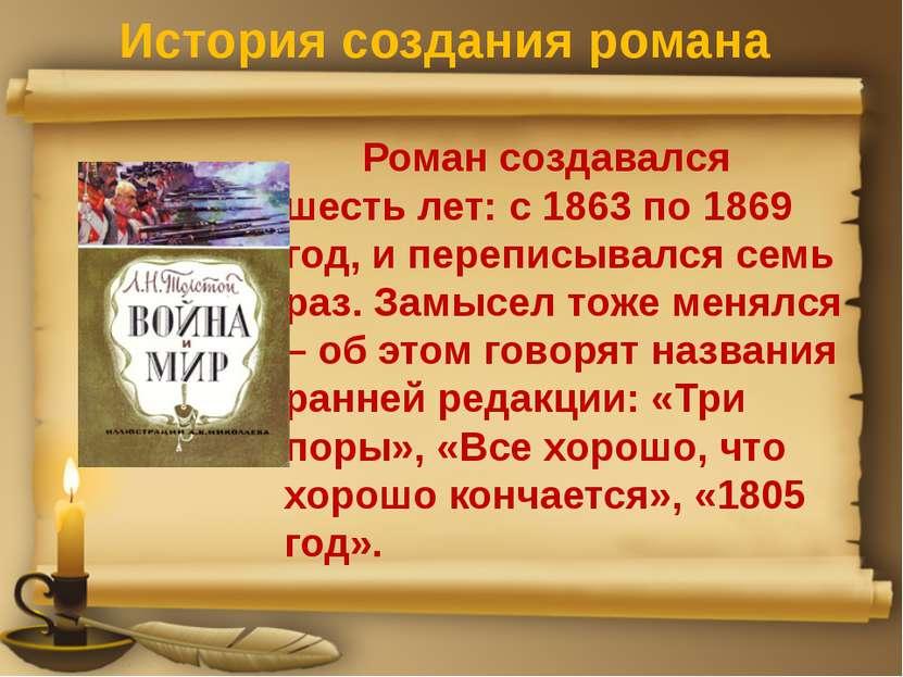 История создания романа Роман создавался шесть лет: с 1863 по 1869 год, и пер...