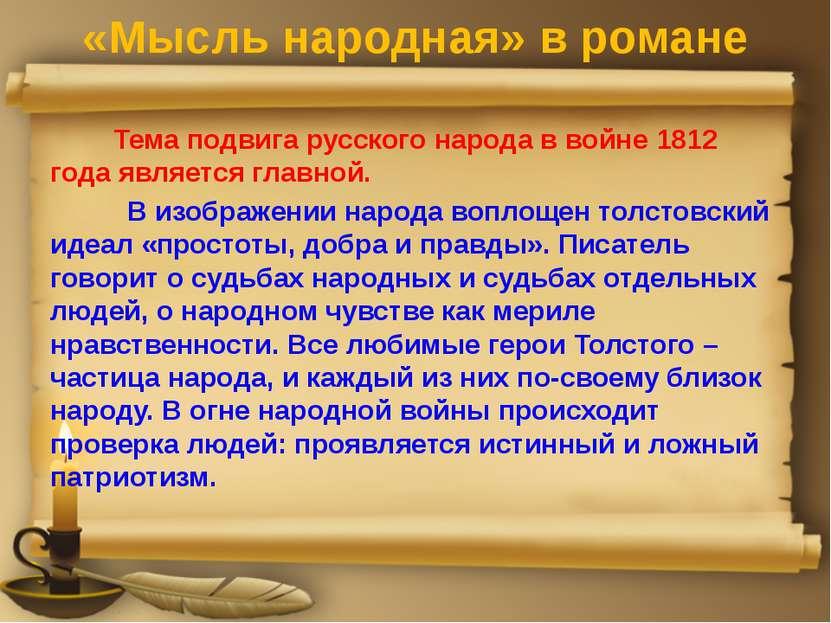 «Мысль народная» в романе Тема подвига русского народа в войне 1812 года явля...