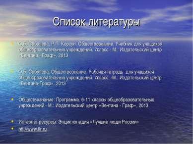 Список литературы О.Б. Соболева, Р.П. Корсун. Обществознание. Учебник для уча...