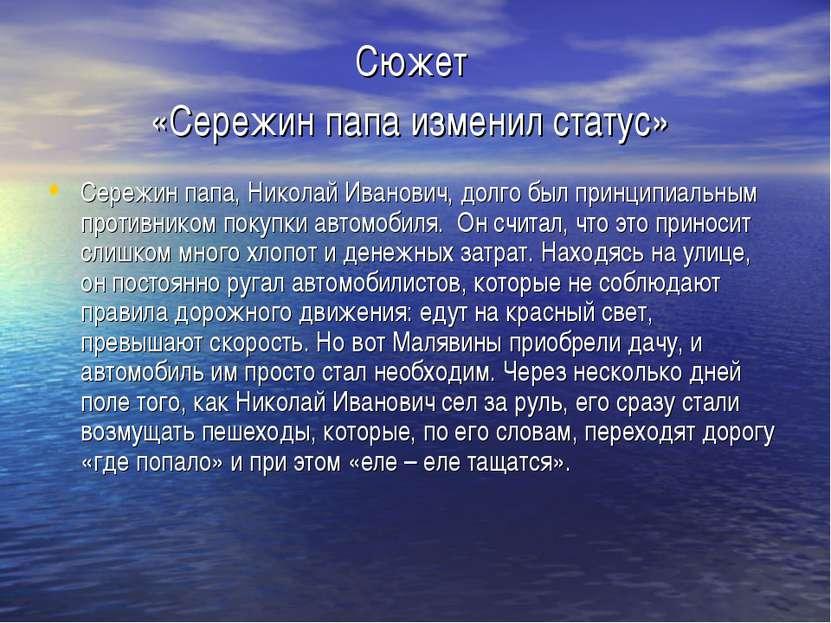 Сюжет «Сережин папа изменил статус» Сережин папа, Николай Иванович, долго был...