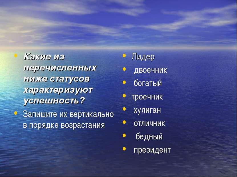Какие из перечисленных ниже статусов характеризуют успешность? Запишите их ве...