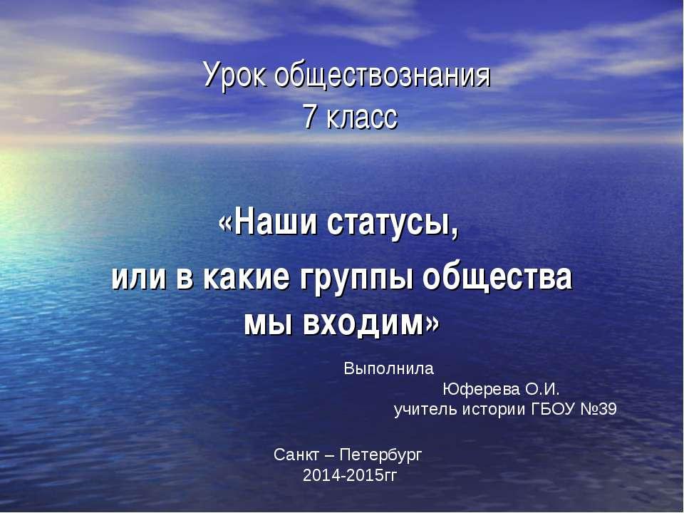 Урок обществознания 7 класc «Наши статусы, или в какие группы общества мы вхо...