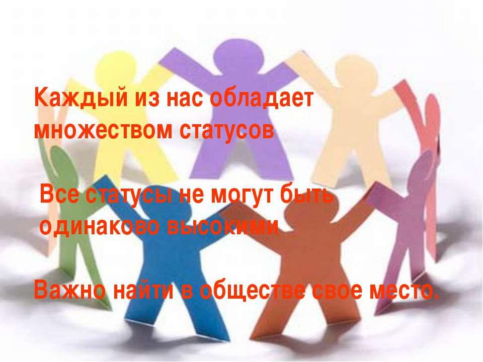 Каждый из нас обладает множеством статусов Все статусы не могут быть одинаков...