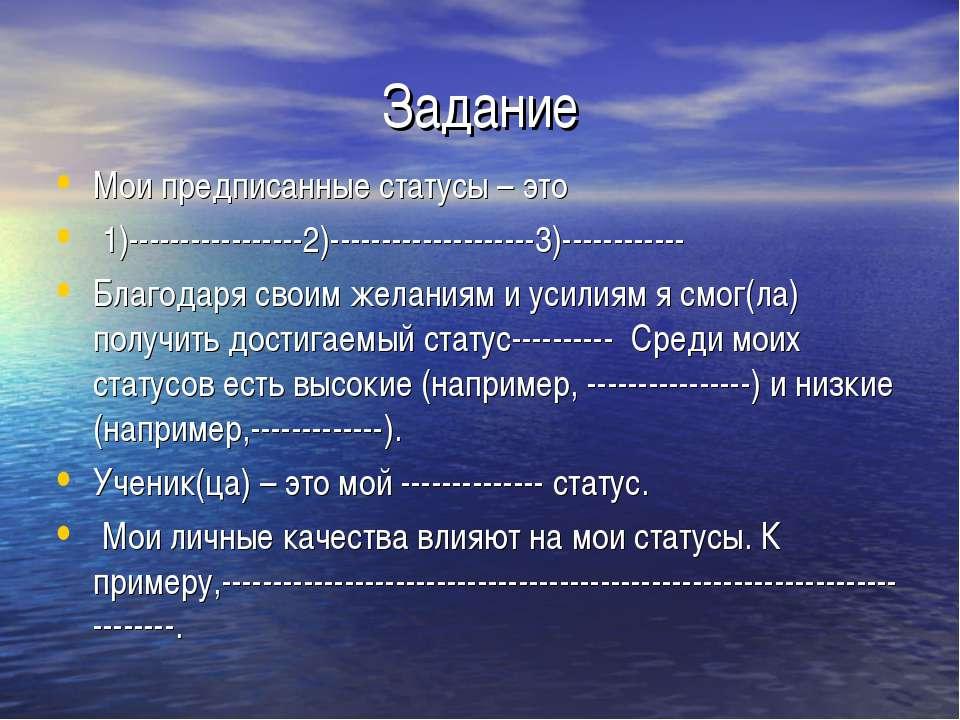 Задание Мои предписанные статусы – это 1)-----------------2)-----------------...