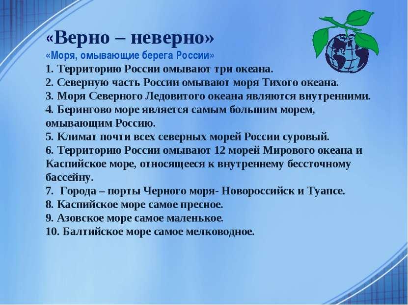 «Верно – неверно» «Моря, омывающие берега России» 1. Территорию России омываю...
