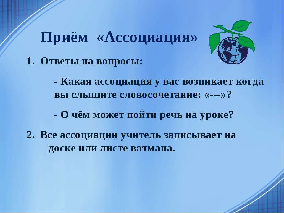 Приём «Ассоциация» 1. Ответы на вопросы: - Какая ассоциация у вас возникает к...