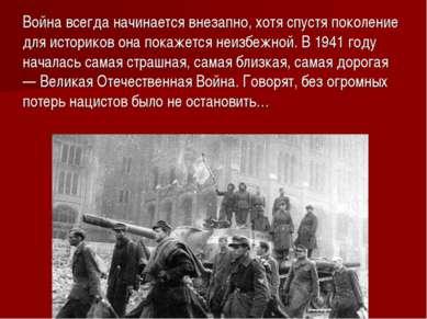 Война всегда начинается внезапно, хотя спустя поколение для историков она пок...