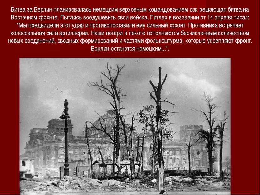 Битва за Берлин планировалась немецким верховным командованием как решающая б...