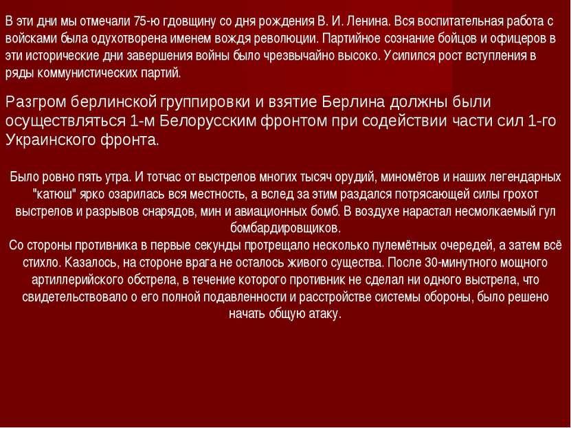 В эти дни мы отмечали 75-ю гдовщину со дня рождения В. И. Ленина. Вся воспита...
