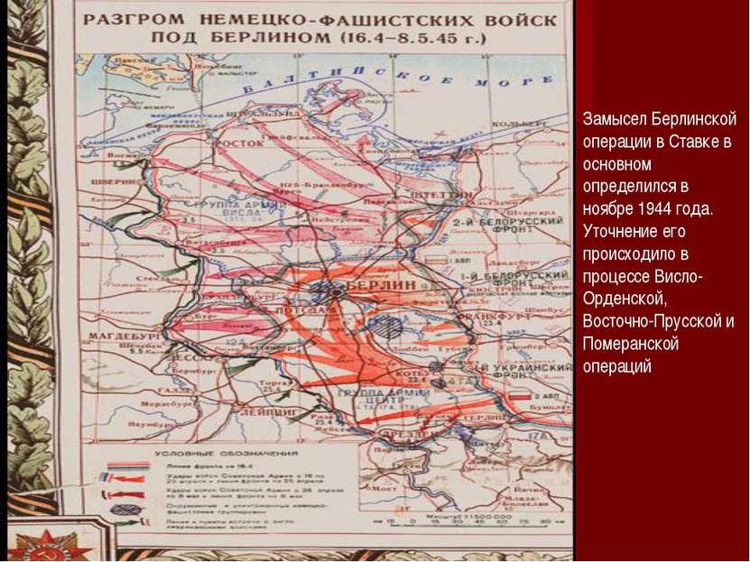 Замысел Берлинской операции в Ставке в основном определился в ноябре 1944 год...