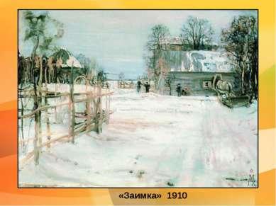 «Заимка» 1910