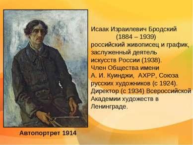 Автопортрет 1914 Исаак Израилевич Бродский (1884 – 1939) российский живописец...