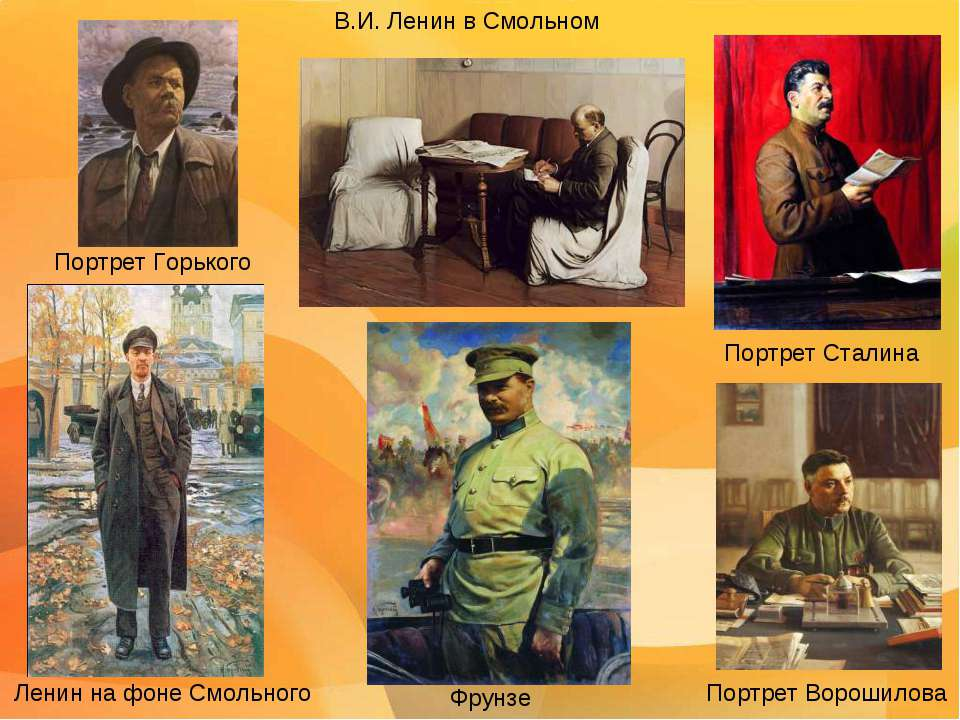 Портрет Сталина Портрет Горького Ленин на фоне Смольного Фрунзе В.И. Ленин в ...