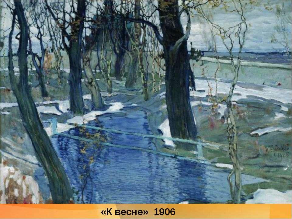 «К весне» 1906
