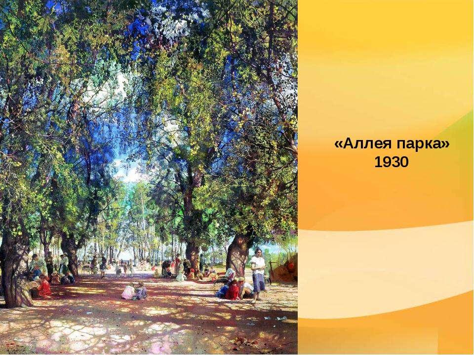 «Аллея парка» 1930