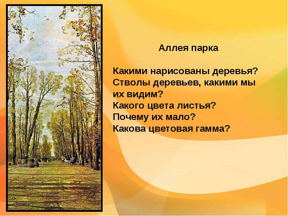 Аллея парка Какими нарисованы деревья? Стволы деревьев, какими мы их видим? К...