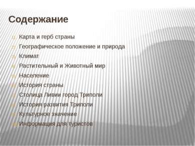 Содержание Карта и герб страны Географическое положение и природа Климат Раст...