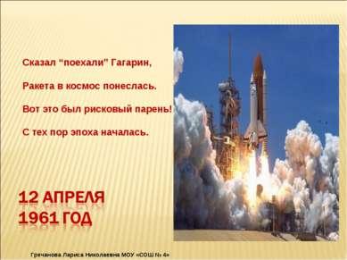 """Сказал """"поехали"""" Гагарин, Ракета в космос понеслась. Вот это был рисковый пар..."""