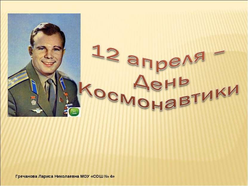 Гречанова Лариса Николаевна МОУ «СОШ № 4»