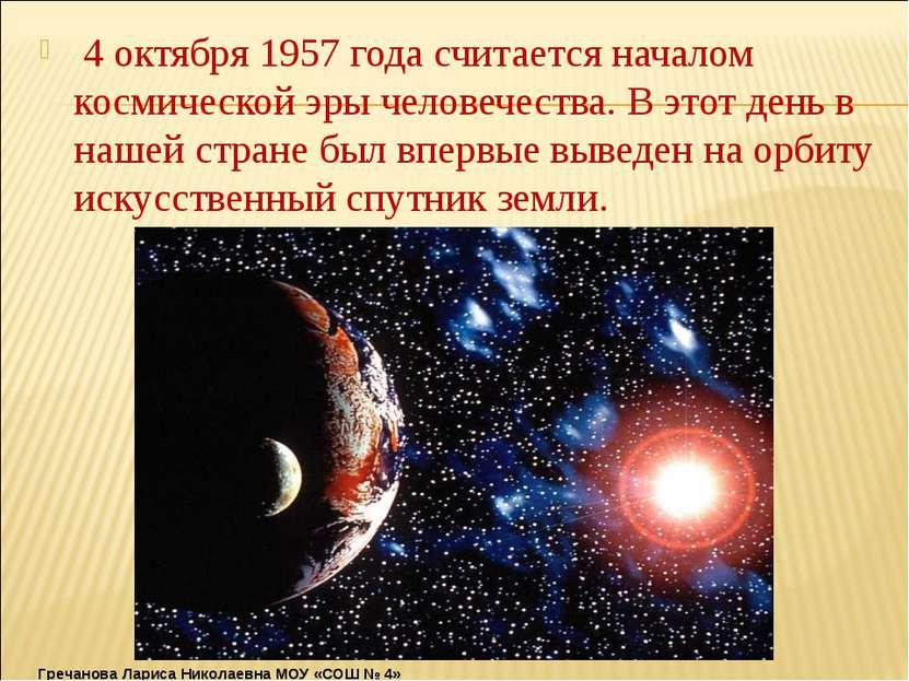 4 октября 1957 года считается началом космической эры человечества. В этот де...