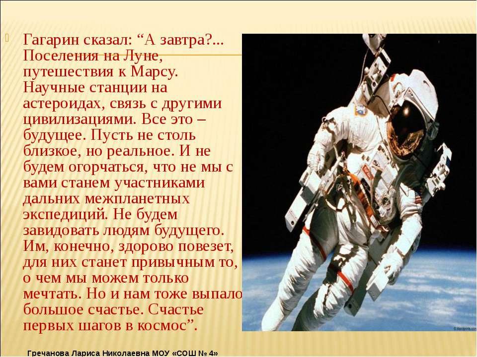 """Гагарин сказал: """"А завтра?... Поселения на Луне, путешествия к Марсу. Научные..."""