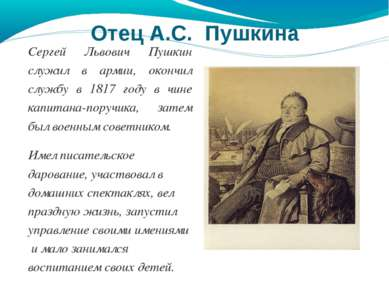 Сергей Львович Пушкин служил в армии, окончил службу в 1817 году в чине капит...