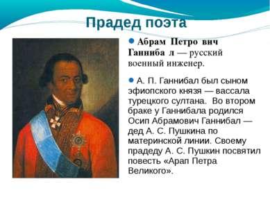 Абрам Петро вич Ганниба л — русский военный инженер. Абрам Петро вич Ганниба ...