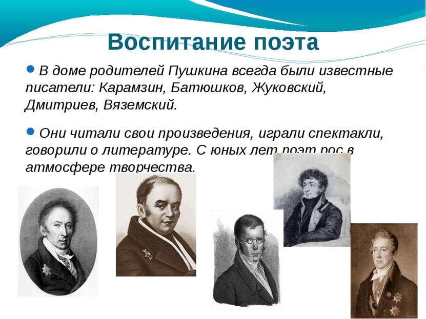 В доме родителей Пушкина всегда были известные писатели: Карамзин, Батюшков, ...
