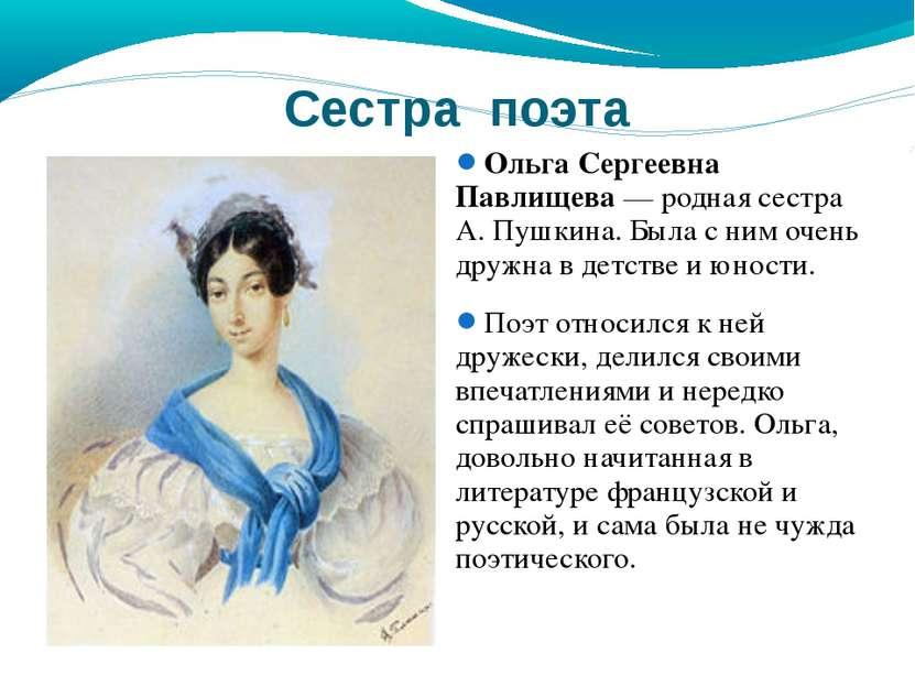 Ольга Сергеевна Павлищева — родная сестра А.Пушкина. Была с ним очень д...