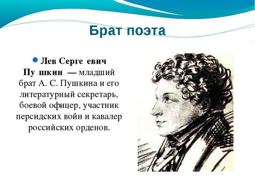 Лев Серге евич Пу шкин — младший брат А.С.Пушкина и его лит...