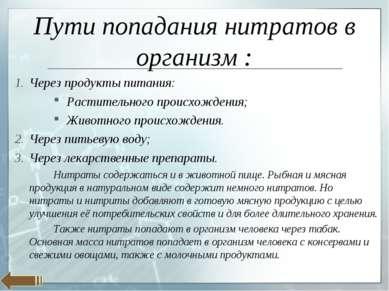 Пути попадания нитратов в организм : Через продукты питания: Растительного пр...