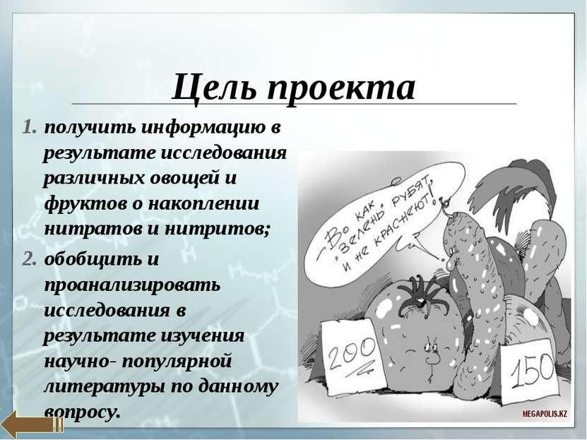 Цель проекта получить информацию в результате исследования различных овощей и...
