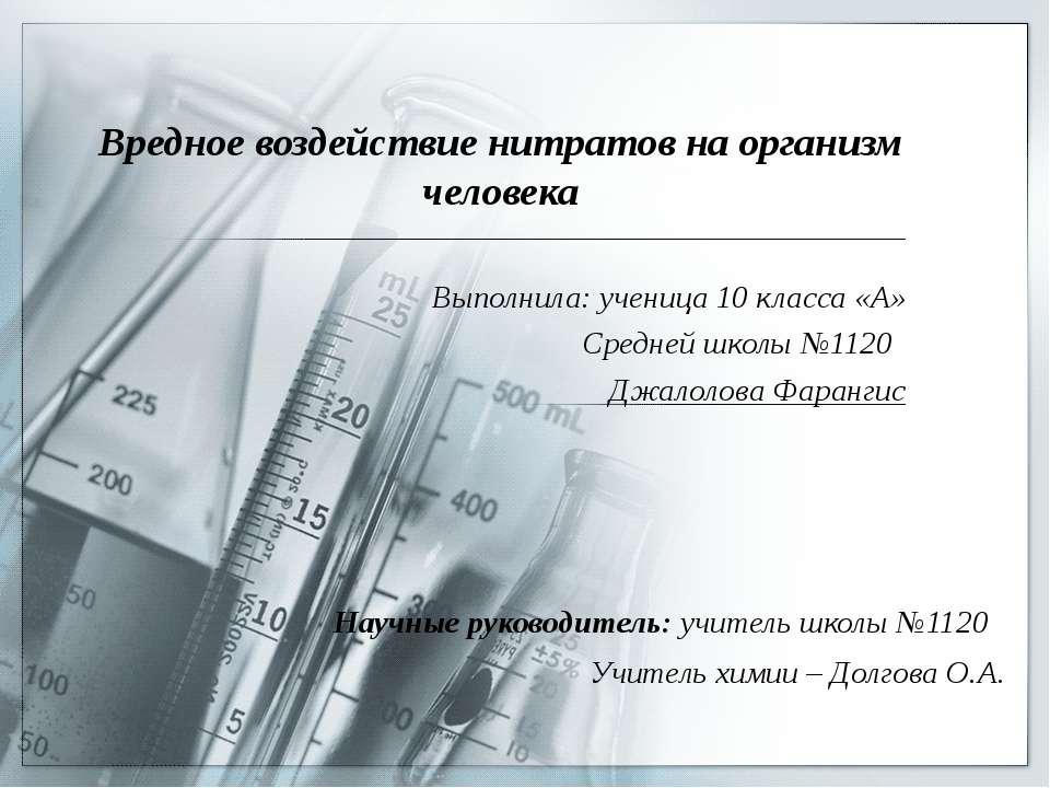 Вредное воздействие нитратов на организм человека Выполнила: ученица 10 класс...