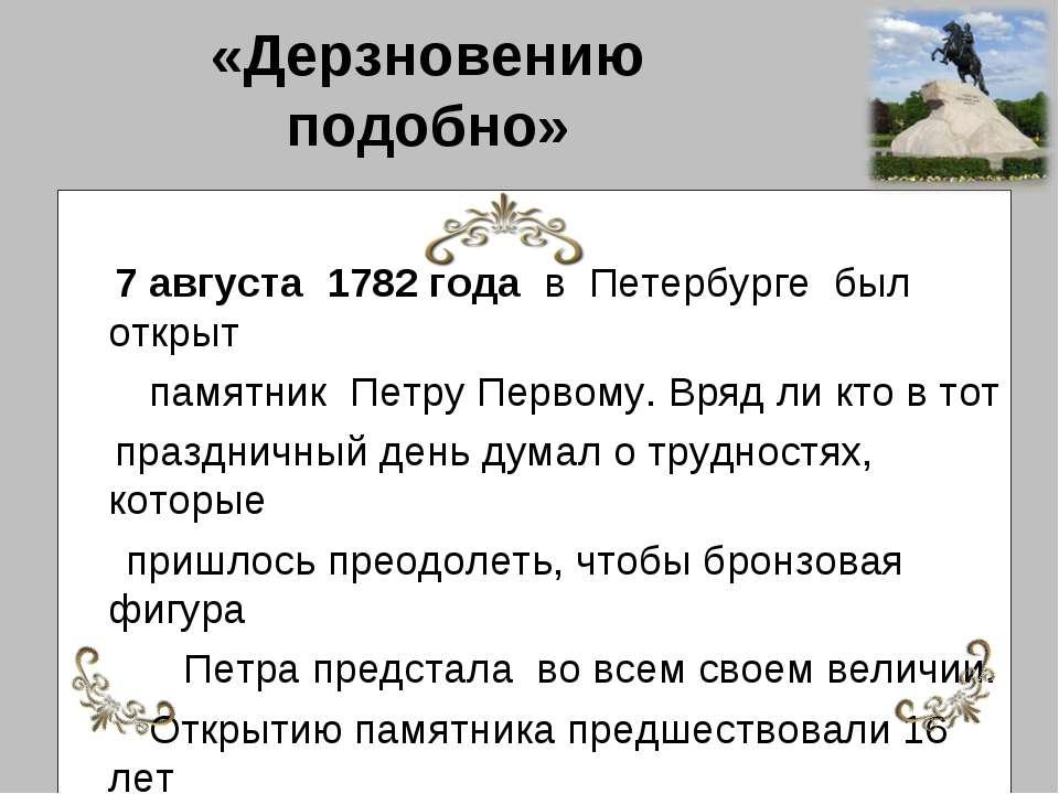 «Дерзновению подобно» 7 августа 1782 года в Петербурге был открыт памятник Пе...